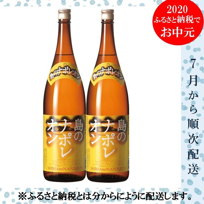 【ふるさと納税】(お中元)奄美黒糖焼酎 島のナポレオン1,800ml×2本ギフト