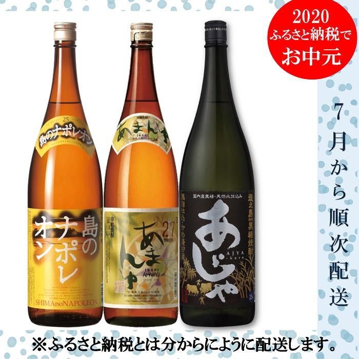 【ふるさと納税】(お中元)奄美黒糖焼酎 お中元スペシャルギフト