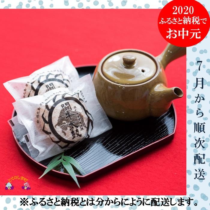 【ふるさと納税】(お中元)黒糖のやさしい甘みに包まれた銘菓!どら焼き「闘牛太鼓」
