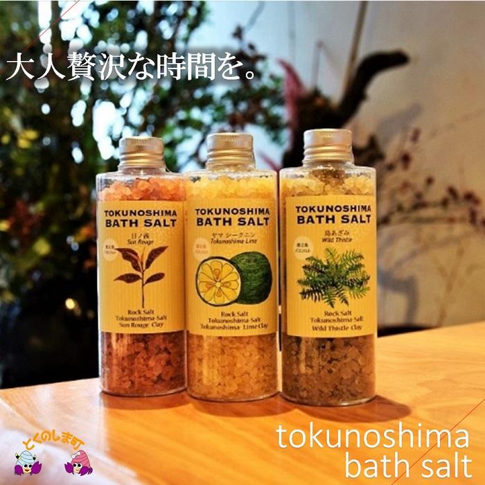 【ふるさと納税】瑠璃色の海と南国の香り~TOKUNOSHIMA BATH SALT~