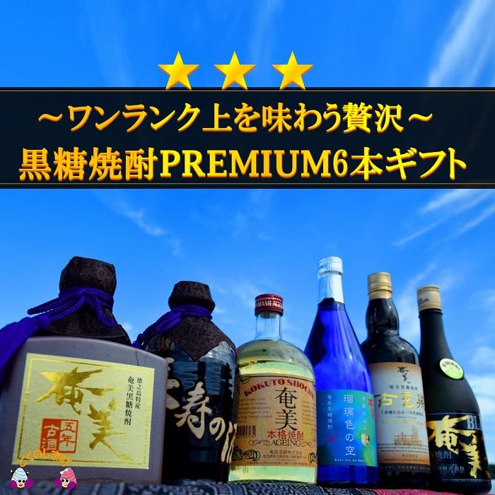 【ふるさと納税】ワンランク上を味わう贅沢。黒糖焼酎プレミアム6本ギフト