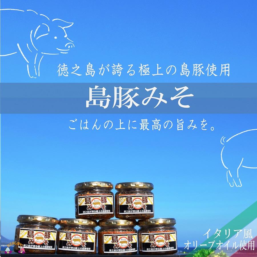 【ふるさと納税】~ごはんの上に最高の旨みを。~徳之島 島豚みそギフト