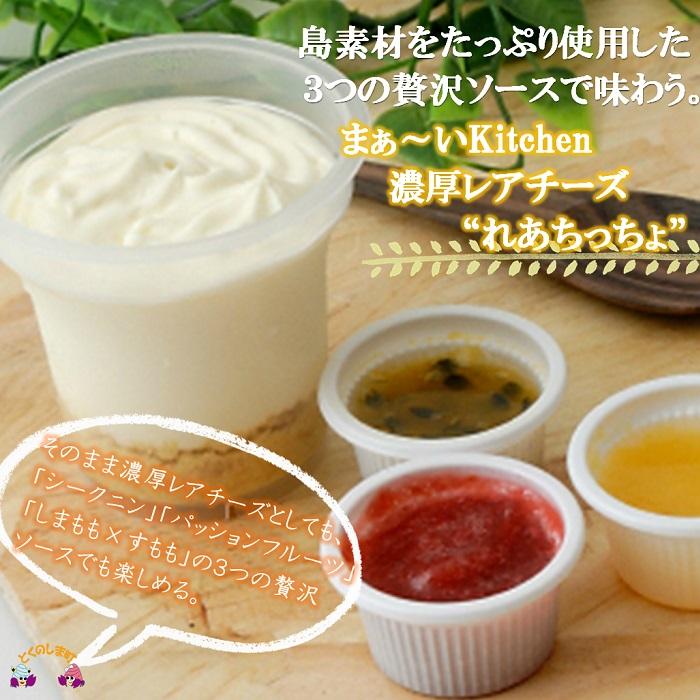 【ふるさと納税】~徳之島からまぁーい(美味しい)をお届け~濃厚レアチーズ「れあちっちょ」