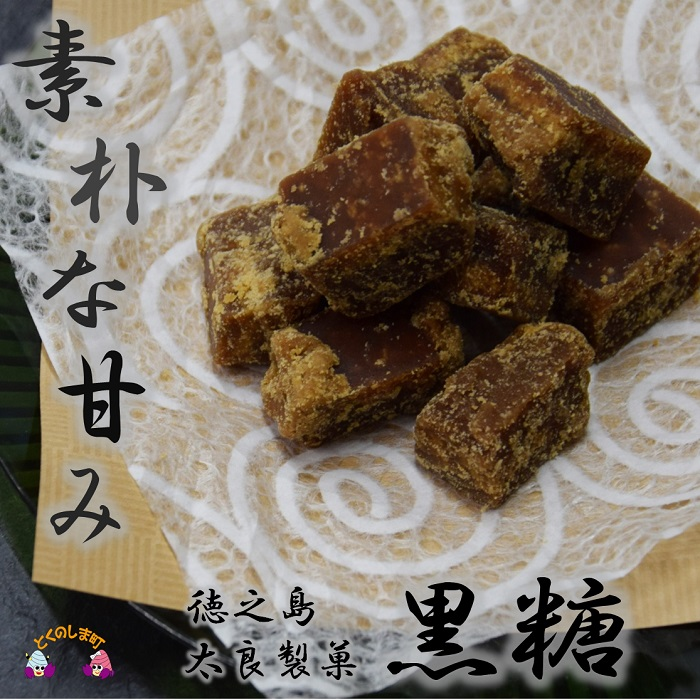 【ふるさと納税】~徳之島からやさしい甘さの黒糖をお届け~太良製菓さんの黒糖