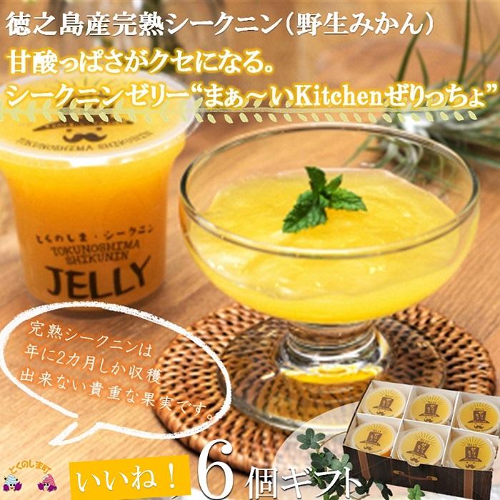 【ふるさと納税】~徳之島からまぁーい(美味しい)をお届け~シークニン果汁入り「ぜりっちょ」