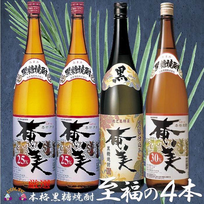【ふるさと納税】本格黒糖焼酎 厳選至福の4本