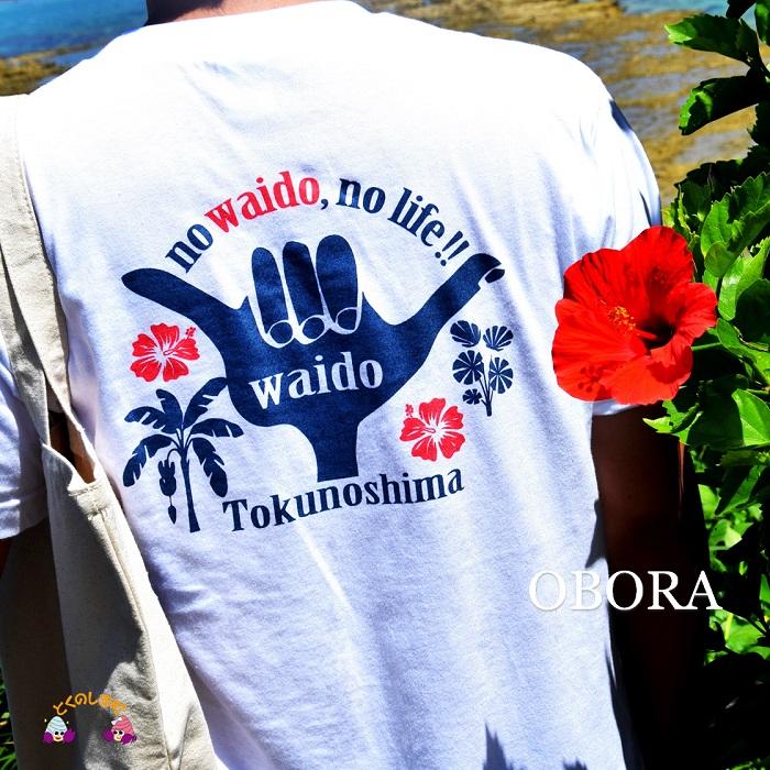 【ふるさと納税】TOKUNOSHIMA発ブランド OBORA Tシャツ 【No Waido No Life(ハンドサイン):White】
