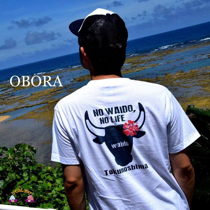 【ふるさと納税】TOKUNOSHIMA発ブランド OBORA Tシャツ 【No Waido No Life(闘牛):White】