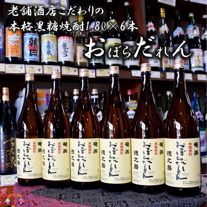 【ふるさと納税】奄美黒糖焼酎 「おぼらだれん」(1,800ml×6本)セット
