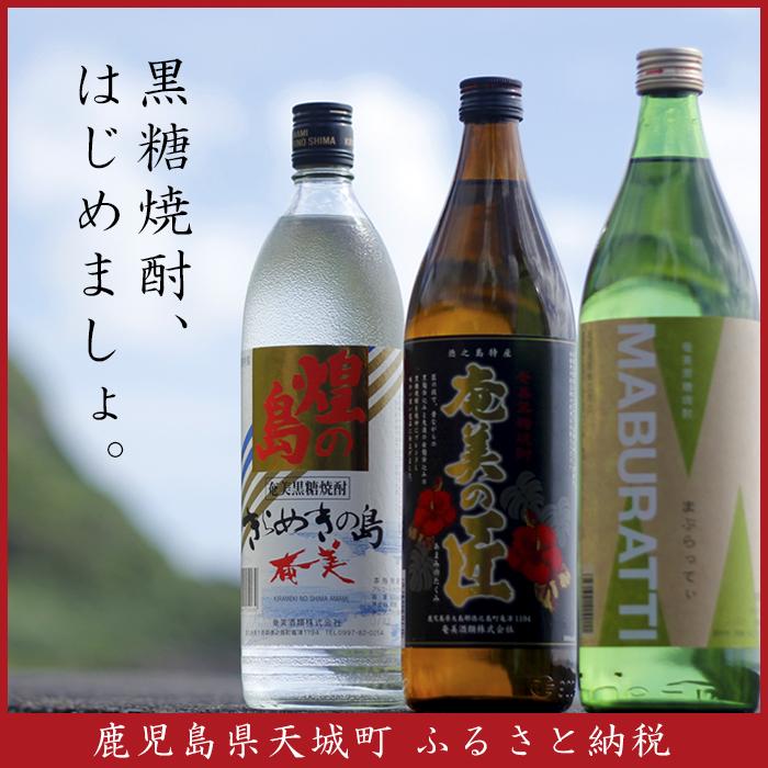 【ふるさと納税】黒糖焼酎お楽しみ3本セット (900ml)