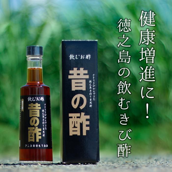 【ふるさと納税】徳之島の飲むきび酢~昔の酢~3本セット