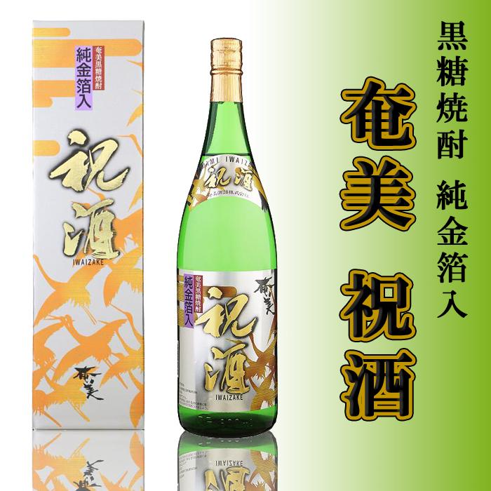 【ふるさと納税】徳之島の黒糖焼酎 純金箔入 ~奄美 祝酒~