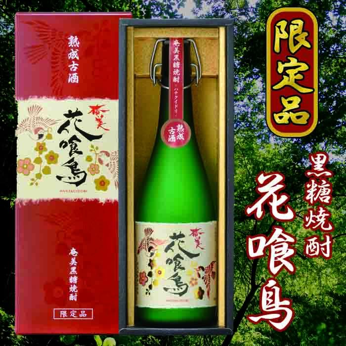 【ふるさと納税】黒糖焼酎限定品~奄美 花喰鳥~