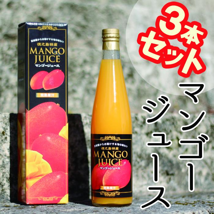 【ふるさと納税】3本セット天城町産マンゴージュース