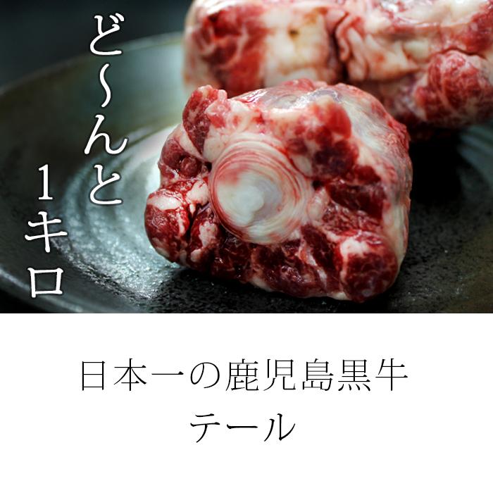 【ふるさと納税】日本一の鹿児島黒牛!!牛テール1キロ