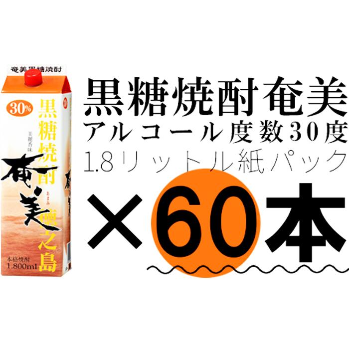 【鹿児島徳之島】黒糖焼酎奄美1800ml30度パック60本セット