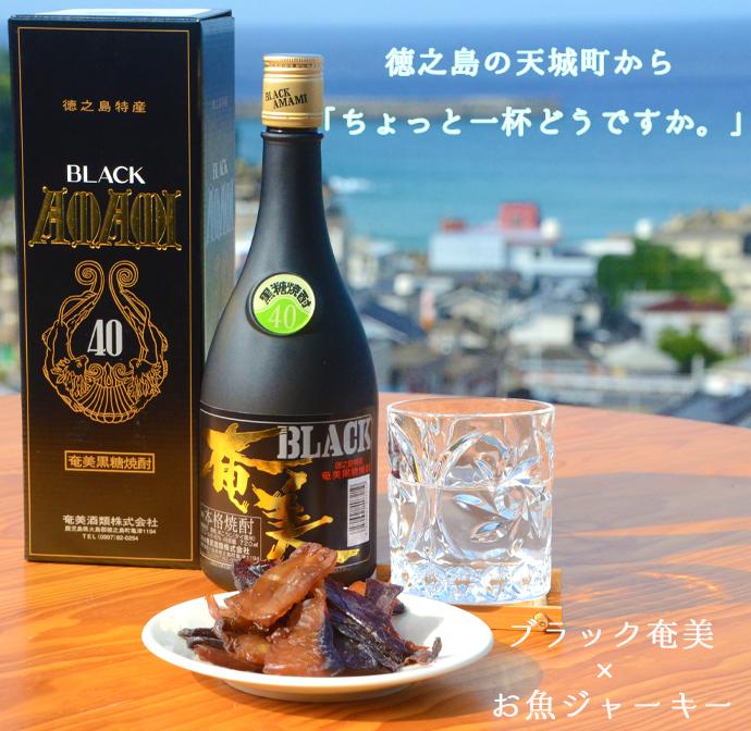 【ふるさと納税】徳之島の天城町から「ちょっと一杯どうですか。」 ブラック奄美×お魚ジャーキー