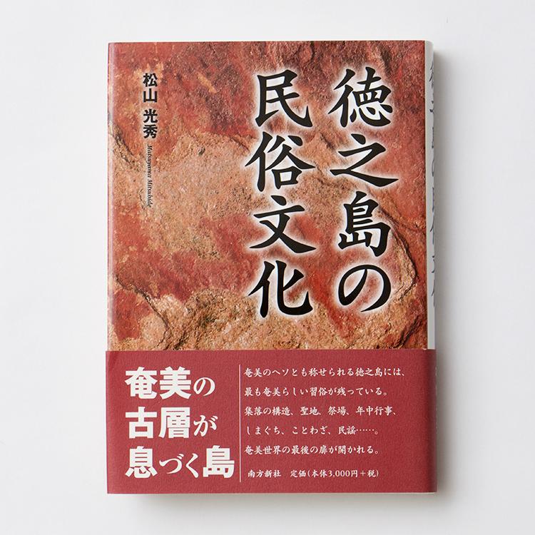 【ふるさと納税】徳之島の民族文化