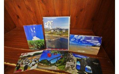 【ふるさと納税】空から徳之島一周DVD・島風景ポストカードセット