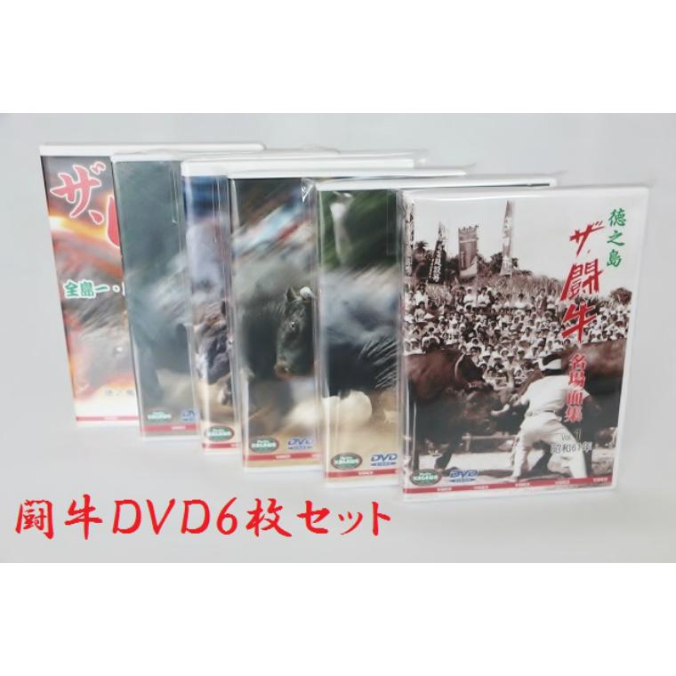 【ふるさと納税】「ザ・闘牛」名場面集DVD6枚セット