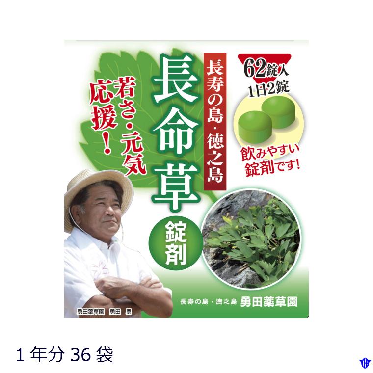 【ふるさと納税】長命草(ボタンボウフウ)サプリ1年分