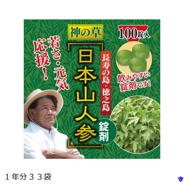 【ふるさと納税】日本山人参(ヒュウガトウキ)サプリ1年分