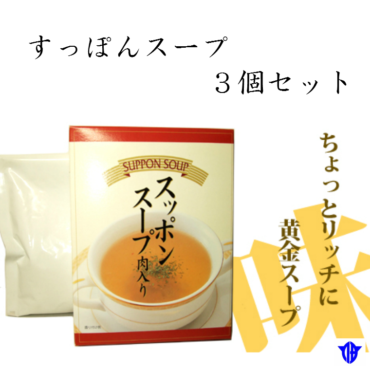 【ふるさと納税】すっぽんスープ3個セット