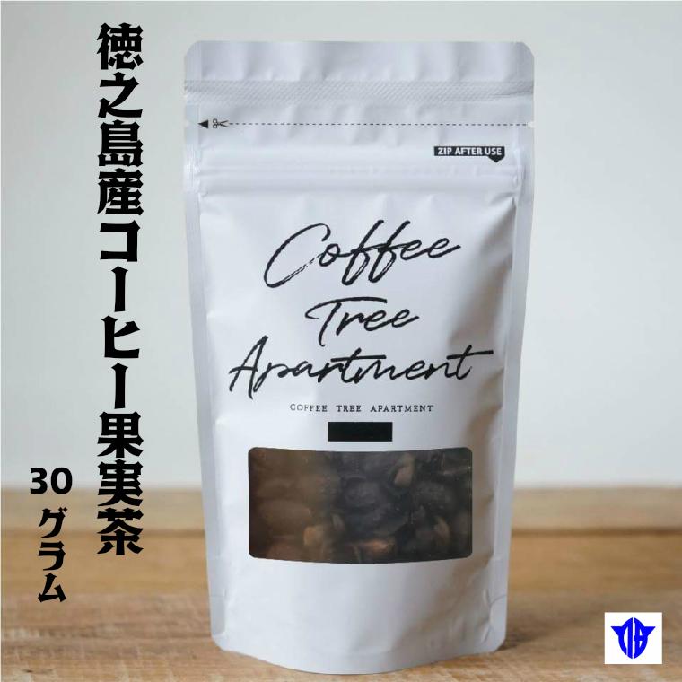 【ふるさと納税】珈琲果実茶