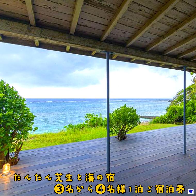 【ふるさと納税】「だんだん芝生と海の宿」3~4名様ご宿泊券(1泊)