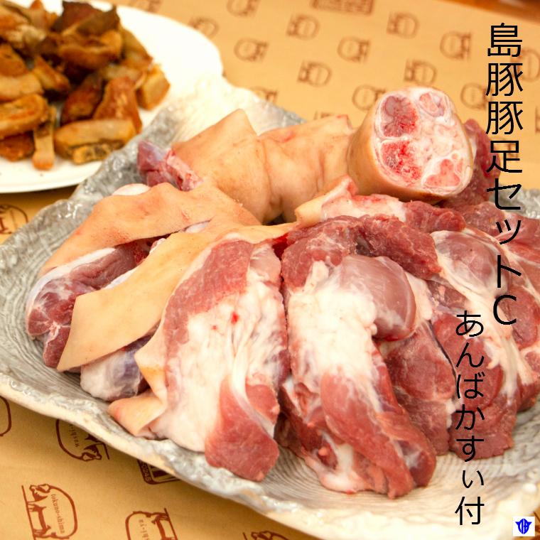【ふるさと納税】島豚豚足セットC