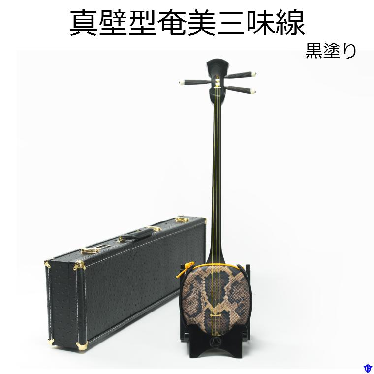【ふるさと納税】真壁型奄美三味線(黒塗り)