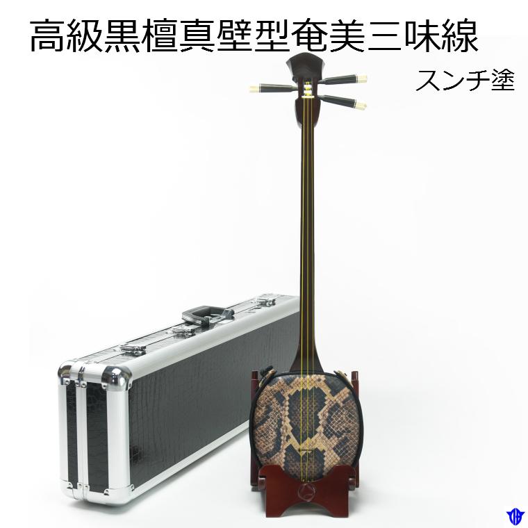 【ふるさと納税】高級黒檀真壁型奄美三味線(スチン塗)
