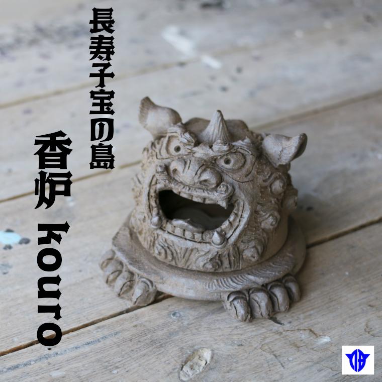 公式 【ふるさと納税】香炉, ミハマク eca4683d