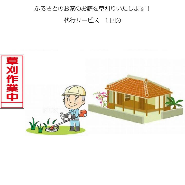 【ふるさと納税】お庭の草刈サービス