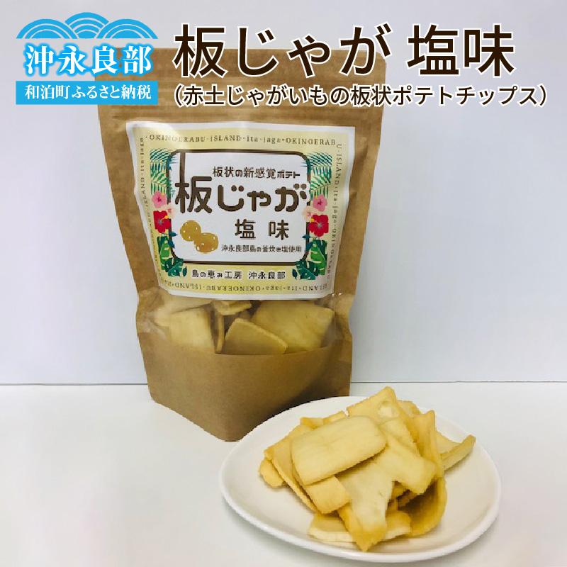 沖永良部島のジャガイモを練り込んだ新感覚のスナック 日本最大級の品揃え ふるさと納税 板じゃが 塩味 安売り 赤土じゃがいもの板状ポテトチップス