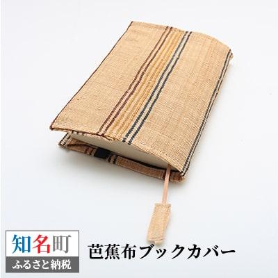 【ふるさと納税】011-17 芭蕉布ブックカバー