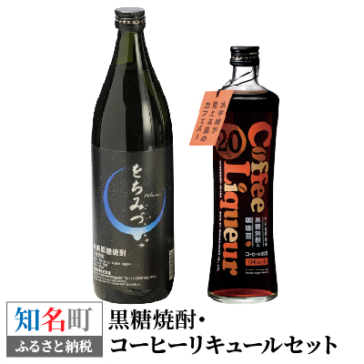 【ふるさと納税】黒糖焼酎・コーヒーリキュール(コーヒーのお酒)セット