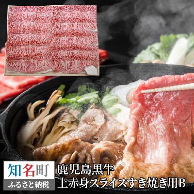 【ふるさと納税】鹿児島黒牛 上赤身スライスすき焼き用B