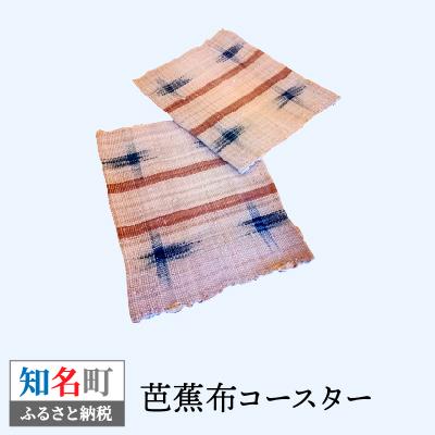 【ふるさと納税】芭蕉布コースター