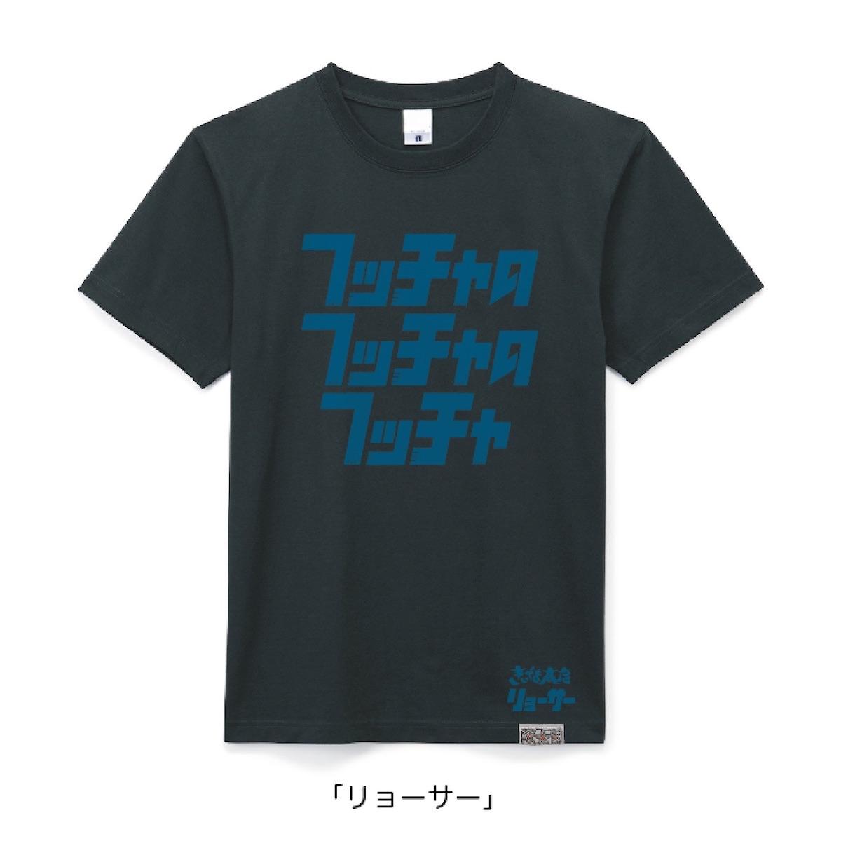 激安直営店 IC-14 IC-14【きいやま商店×イチグスクモードコラボTシャツ】「リョーサ」Lサイズ, ワイン&地酒 TODA:72702e4c --- mag2.ensuregroup.ca
