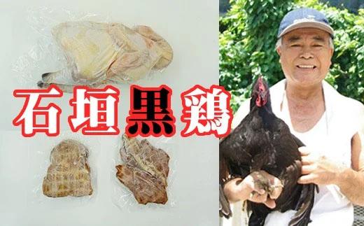 【ふるさと納税】UF-3 石垣黒鶏スモークチキンホールセット(1羽とスモーク)
