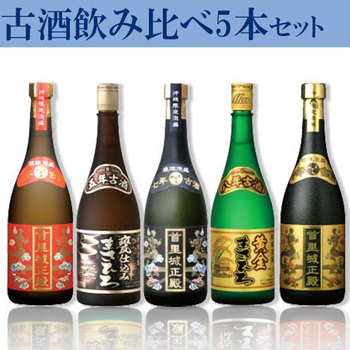 【ふるさと納税】古酒飲み比べ5本セット