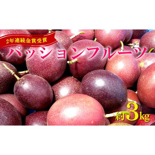 【ふるさと納税】【2020年発送】<金賞受賞>小池さん家のパッションフルーツ3kg