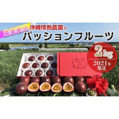 ふるさと納税 品質保証 2021年発送 沖縄情熱農園のパッションフルーツ2kg 農家直送 新作製品、世界最高品質人気!