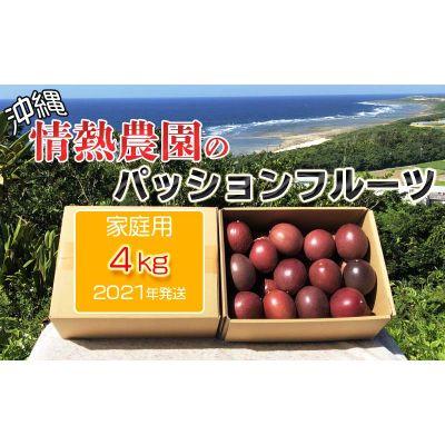 【ふるさと納税】【2021年発送】沖縄情熱農園のパッションフルーツ4kg<家庭用>