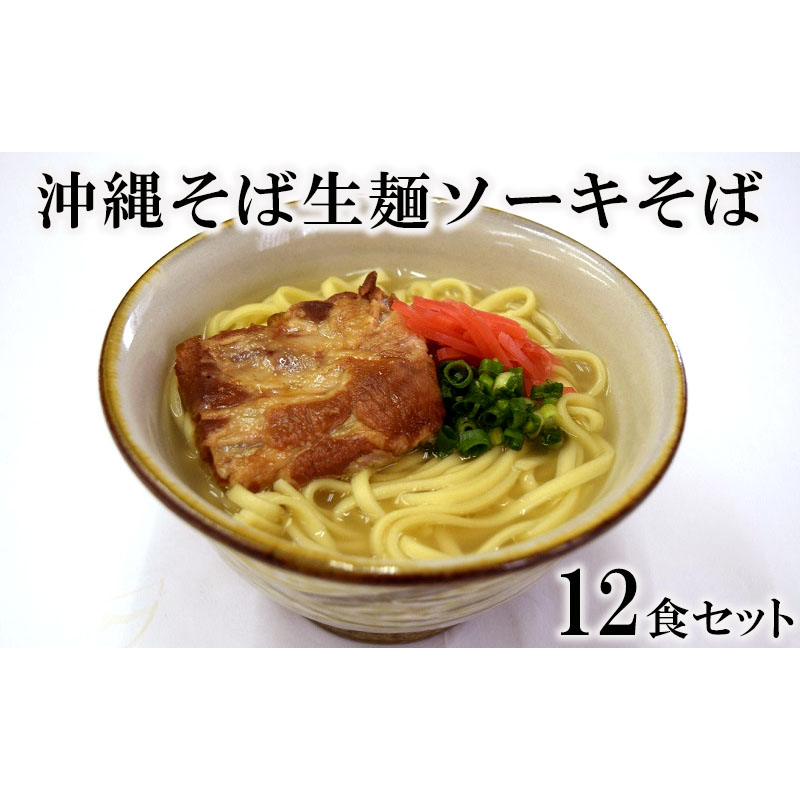 【ふるさと納税】沖縄そば生麺ソーキそば12食セット