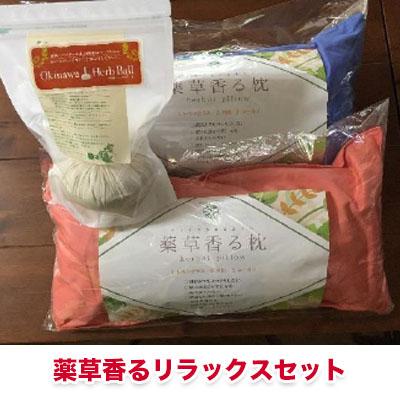 【ふるさと納税】薬草香るリラックスセット