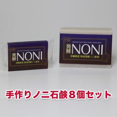 【ふるさと納税】ノニの手づくり発酵石鹸4個+今ならトラベルサイズのノニ石鹸4個