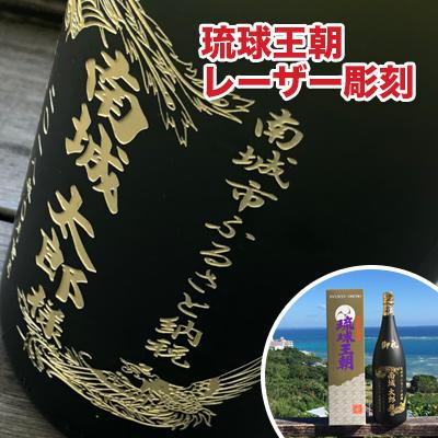 【ふるさと納税】琉球王朝 レザー彫刻