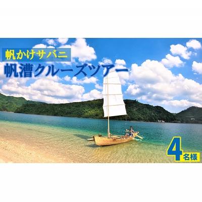 【ふるさと納税】帆かけサバニ帆漕クルーズツアー(4名様)